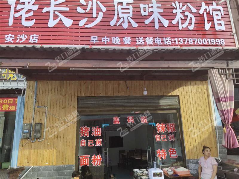 低价急转长沙县医院旁78平米盈利餐饮旺铺
