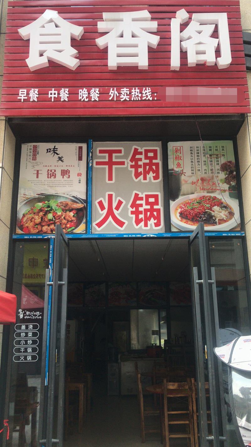 万家丽北路成熟小区55㎡临街餐饮旺铺