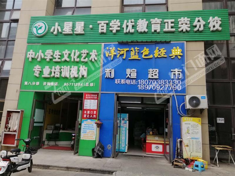 正荣大湖公馆独家便利店转让